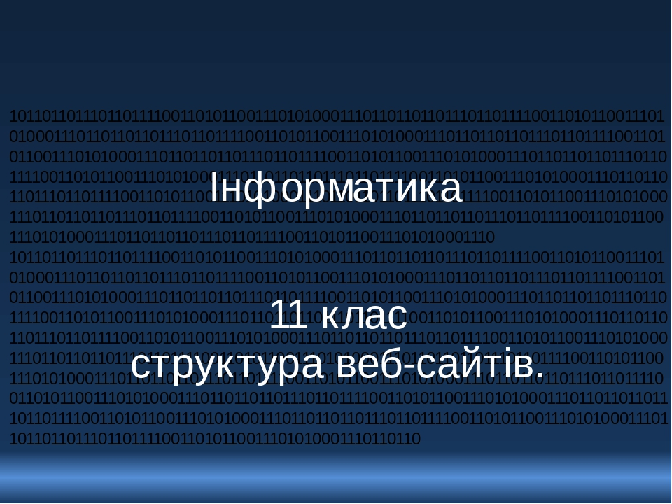 11 клас структура веб-сайтів. Інформатика 101101101110110111100110101100111010100011101101101101110110111100110101100111010100011101101101101110110...