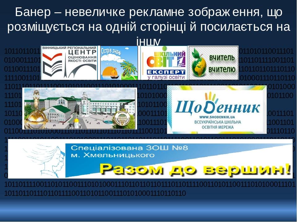 Банер – невеличке рекламне зображення, що розміщується на одній сторінці й посилається на іншу 1011011011101101111001101011001110101000111011011011...