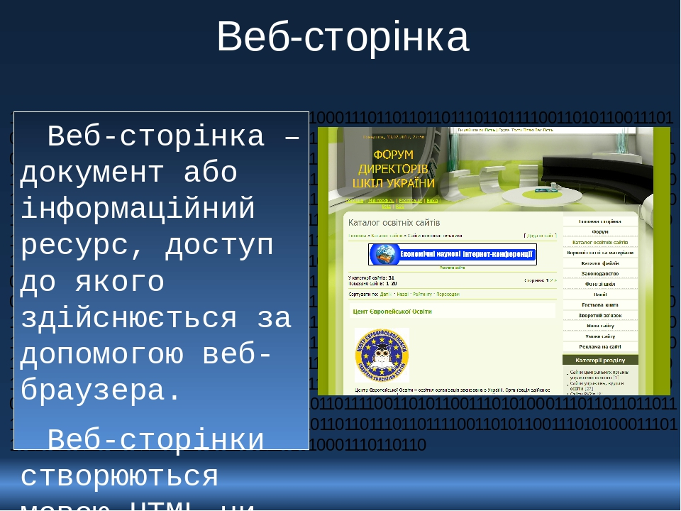 Веб-сторінка Веб-сторінка – документ або інформаційний ресурс, доступ до якого здійснюється за допомогою веб-браузера. Веб-сторінки створюються мов...