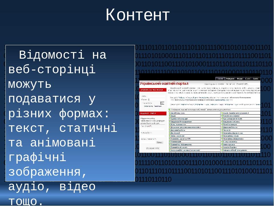 Контент Відомості на веб-сторінці можуть подаватися у різних формах: текст, статичні та анімовані графічні зображення, аудіо, відео тощо. Інформаці...
