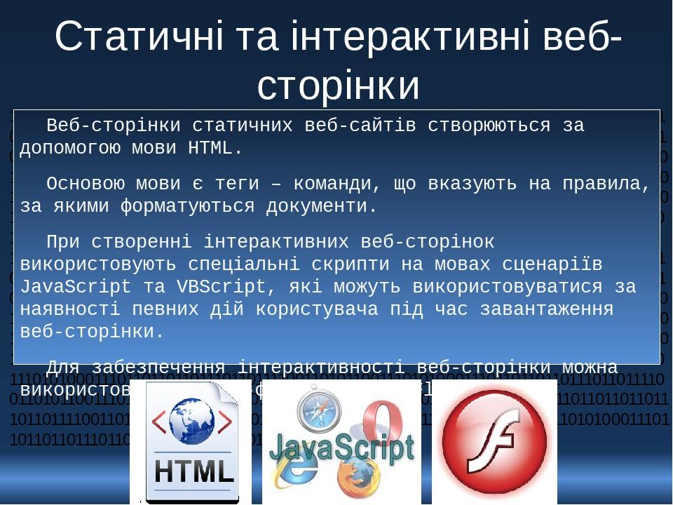 Статичні та інтерактивні веб-сторінки Веб-сторінки статичних веб-сайтів створюються за допомогою мови HTML. Основою мови є теги – команди, що вказу...
