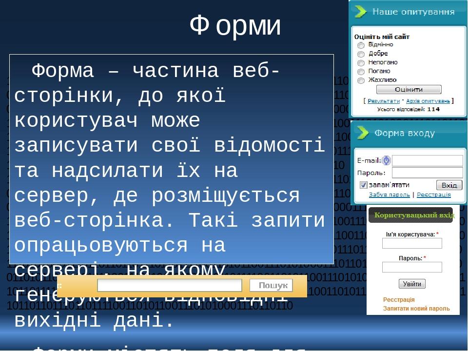 Форми Форма – частина веб-сторінки, до якої користувач може записувати свої відомості та надсилати їх на сервер, де розміщується веб-сторінка. Такі...