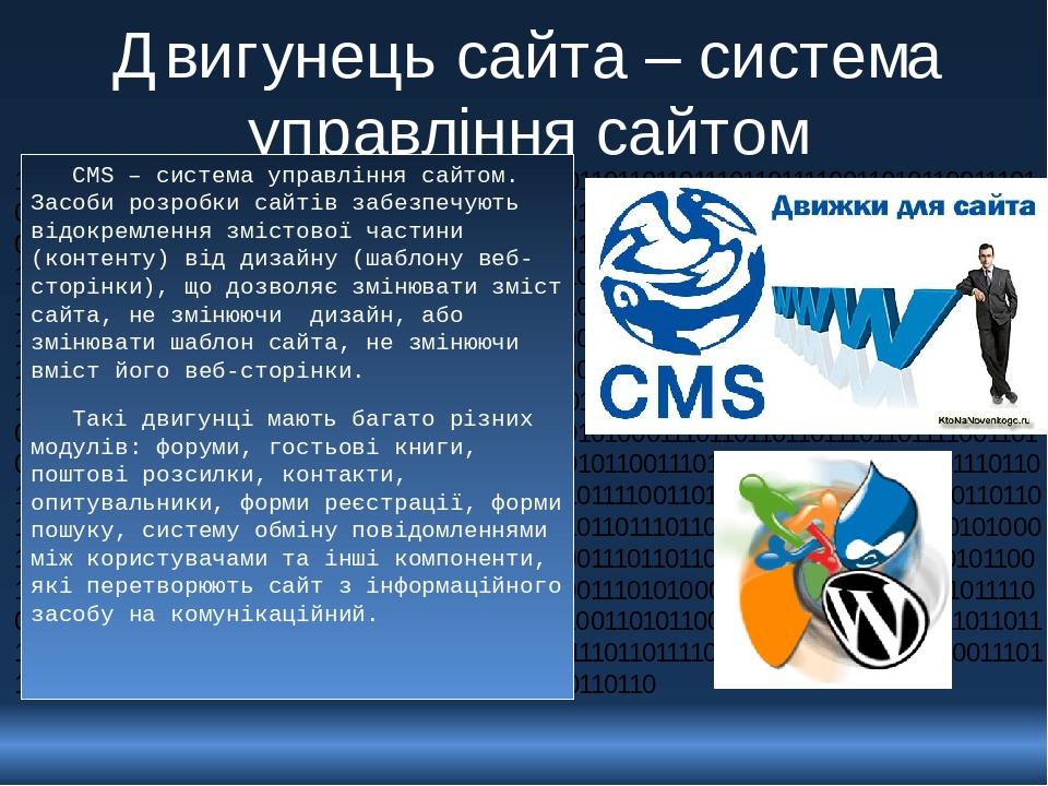 Двигунець сайта – система управління сайтом CMS – система управління сайтом. Засоби розробки сайтів забезпечують відокремлення змістової частини (к...