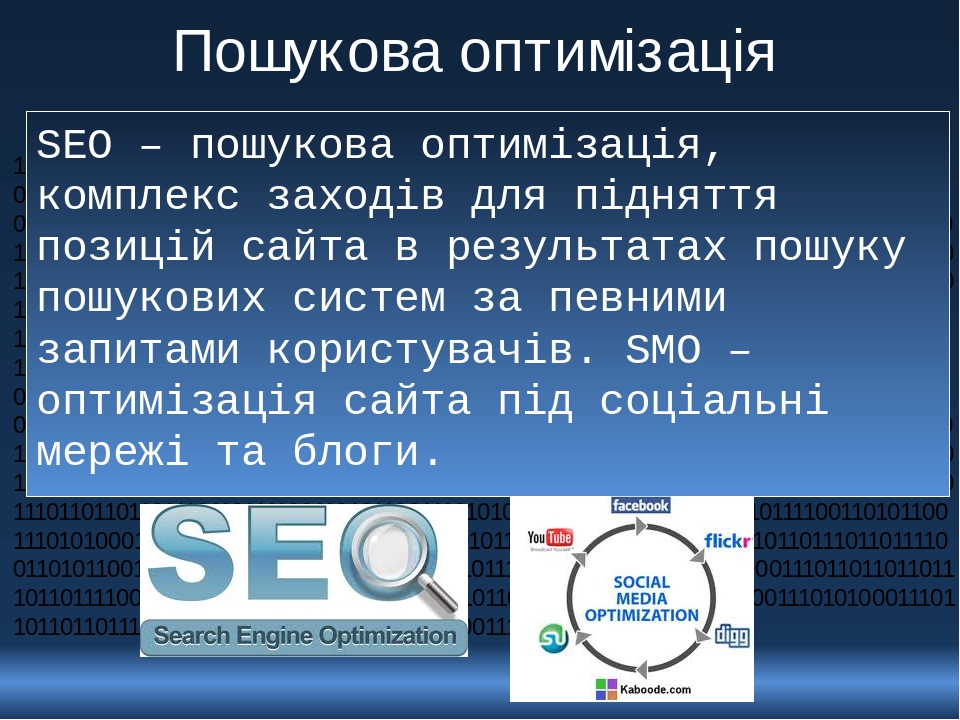 Пошукова оптимізація SEO – пошукова оптимізація, комплекс заходів для підняття позицій сайта в результатах пошуку пошукових систем за певними запит...