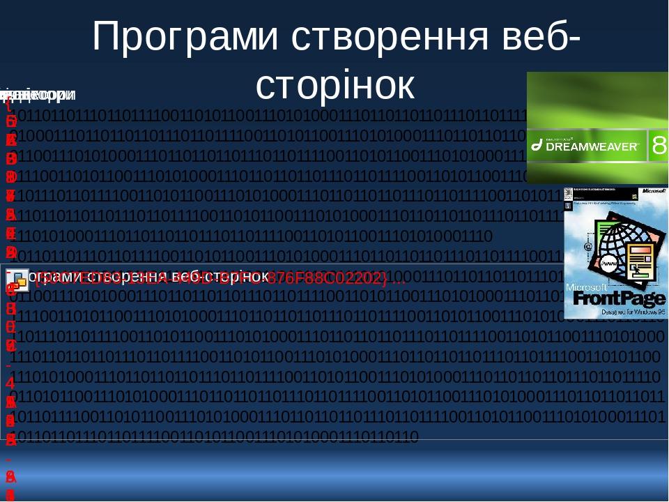 Програми створення веб-сторінок 1011011011101101111001101011001110101000111011011011011101101111001101011001110101000111011011011011101101111001101...