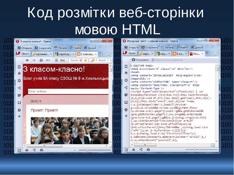 Код розмітки веб-сторінки мовою HTML 10110110111011011110011010110011101010001110110110110111011011110011010110011101010001110110110110111011011110...