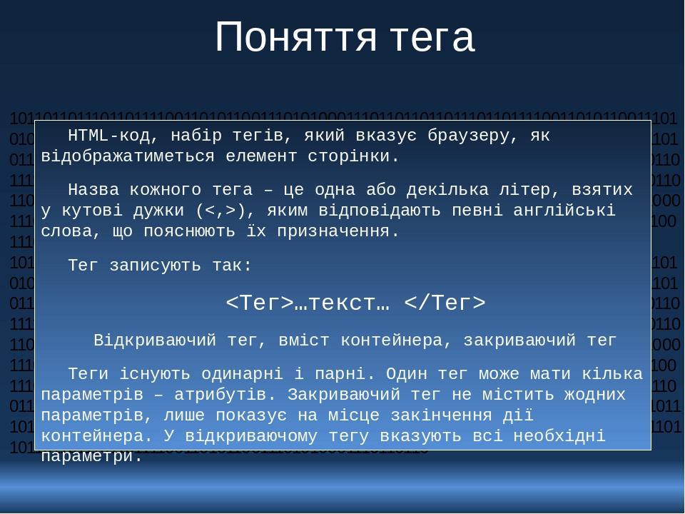 Поняття тега HTML-код, набір тегів, який вказує браузеру, як відображатиметься елемент сторінки. Назва кожного тега – це одна або декілька літер, в...