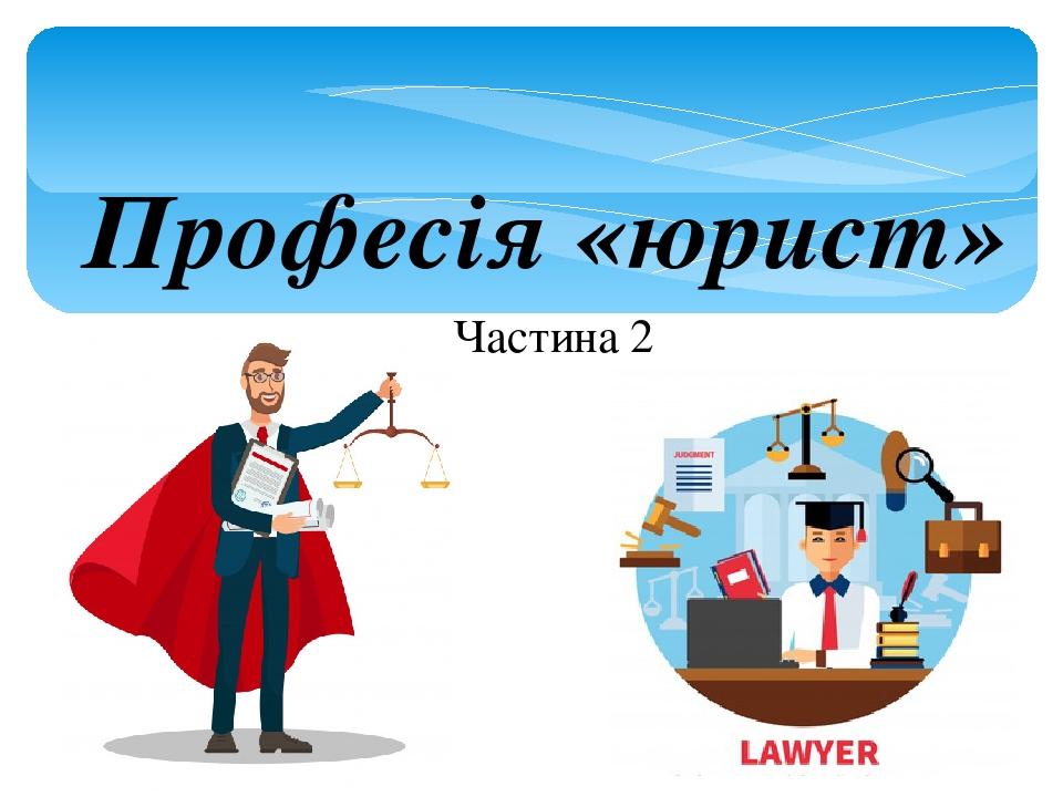 Професія «юрист» Частина 2
