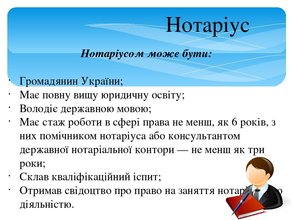 Нотаріусом може бути: Громадянин України; Має повну вищу юридичну освіту; Володіє державною мовою; Має стаж роботи в сфері права не менш, як 6 рокі...
