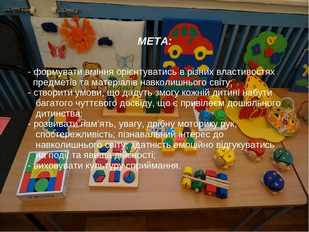 МЕТА: - формувати вміння орієнтуватись в різних властивостях предметів та матеріалів навколишнього світу; - створити умови, що дадуть змогу кожній ...