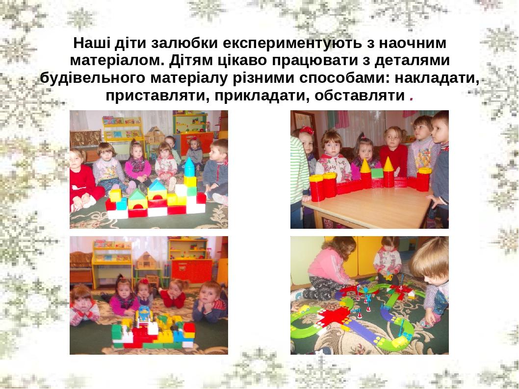 Наші діти залюбки експериментують з наочним матеріалом. Дітям цікаво працювати з деталями будівельного матеріалу різними способами: накладати, прис...