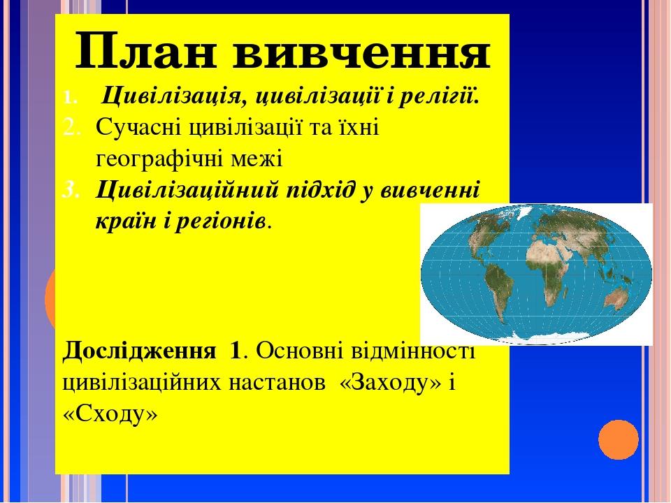 Цивілізація – Це стійка історико-культурна єдність людей, яка виникає в певному регіоні й базується на усталених духовних цінностях і традиціях: сп...