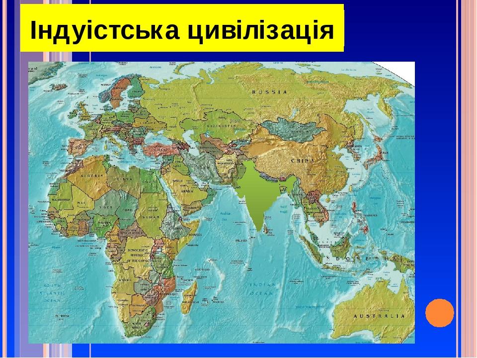 Індуістська цивілізація Одна із давніх цивілізацій. Сформувалась в долині Інду та Гангу. Моханда́с Карамча́нд «Маха́тма» Га́нди Джавахарлал Неру Ка...