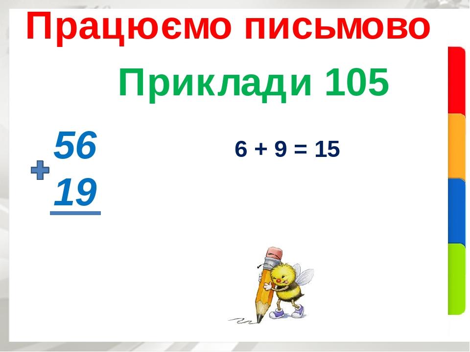 Приклади 105 Працюємо письмово 56 19 6 + 9 = 15