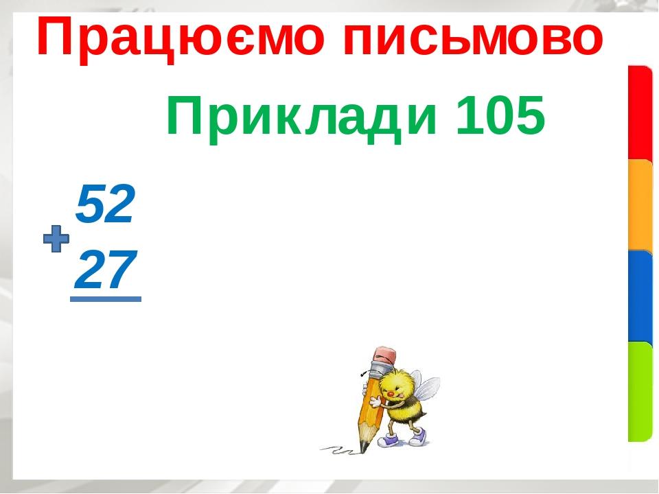Приклади 105 Працюємо письмово 52 27