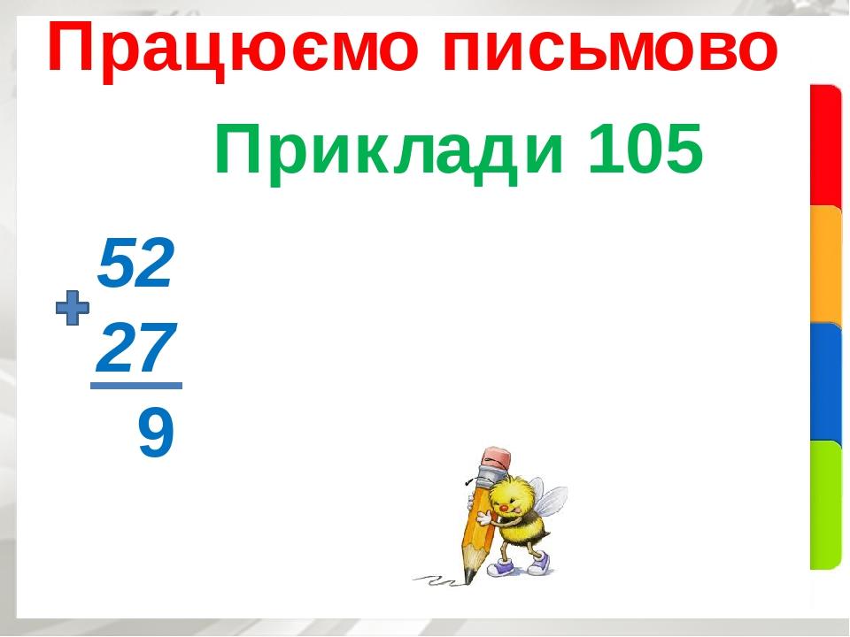 Приклади 105 Працюємо письмово 52 27 9