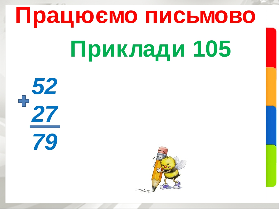 Приклади 105 Працюємо письмово 52 27 79