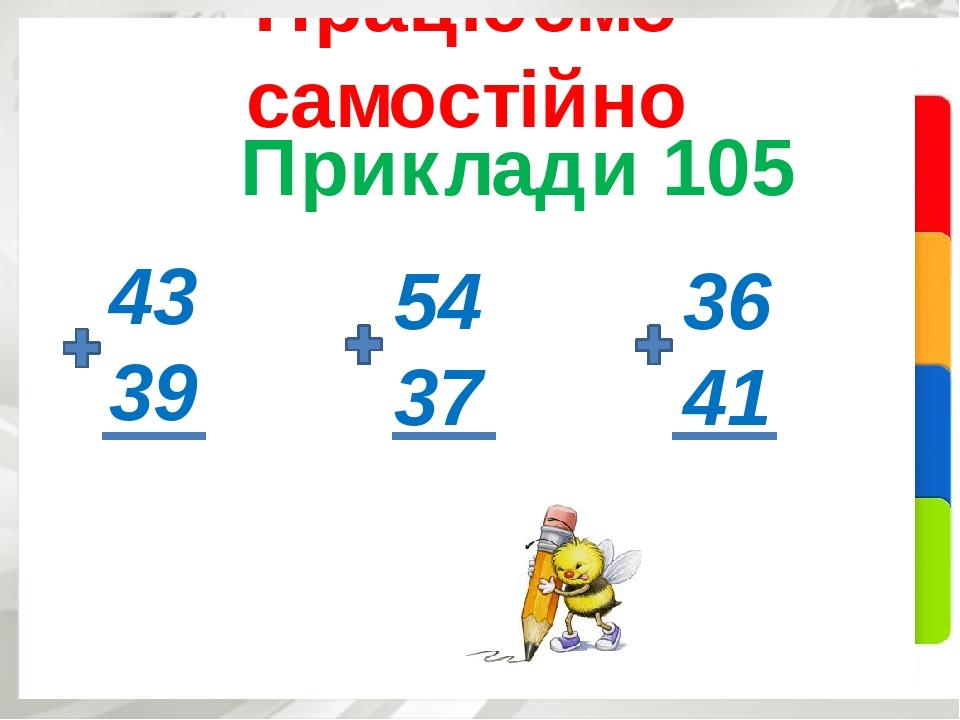 Приклади 105 Працюємо самостійно 43 39 54 37 36 41