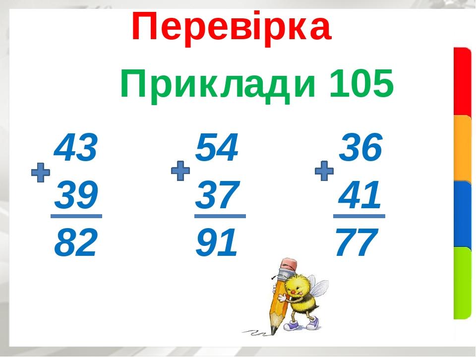 Приклади 105 Перевірка 43 39 82 54 37 91 36 41 77
