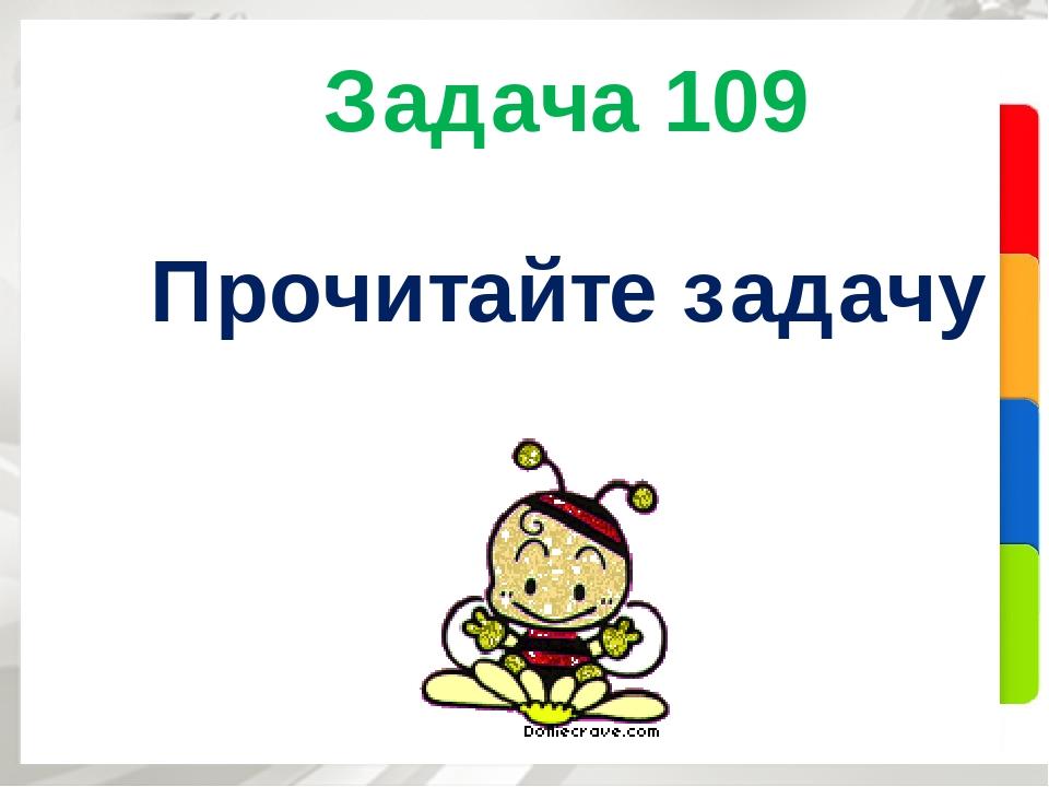 Задача 109 Прочитайте задачу