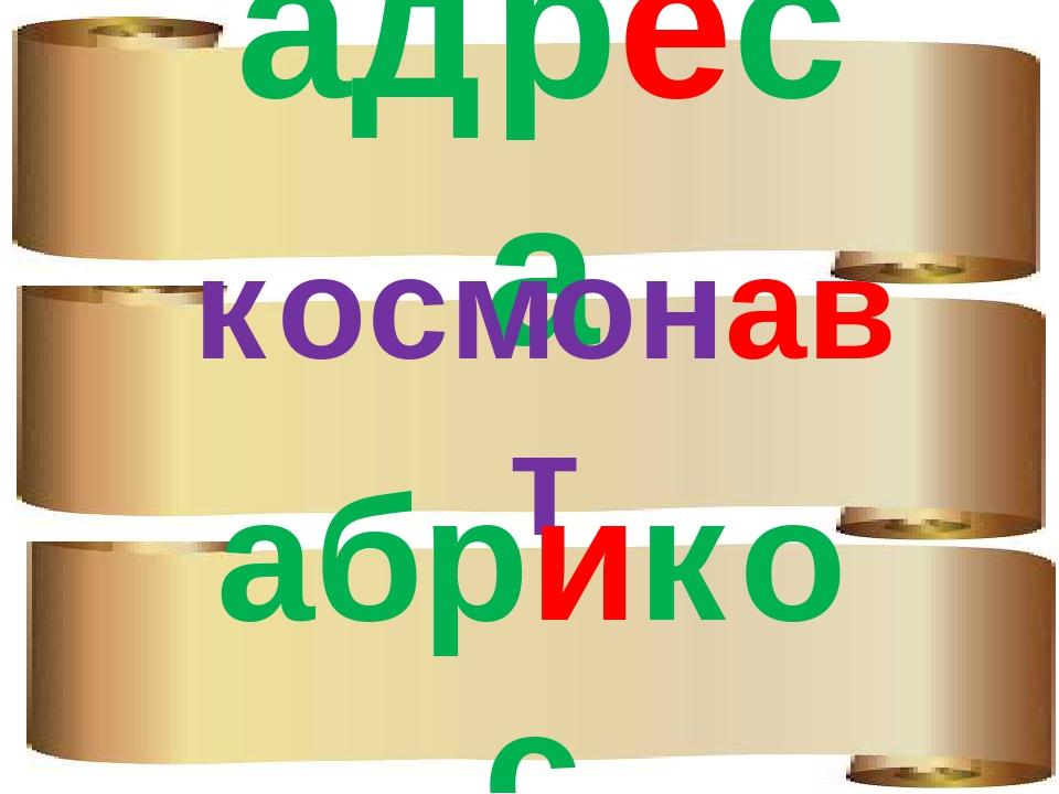 адреса космонавт абрикос