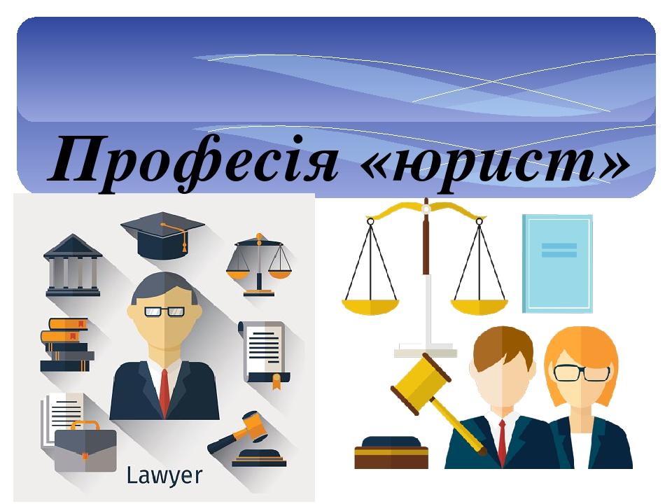 Професія «юрист»