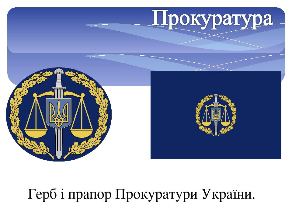 Герб і прапор Прокуратури України.