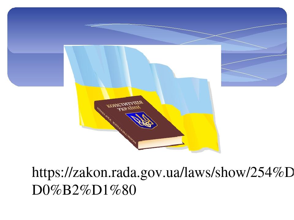 https://zakon.rada.gov.ua/laws/show/254%D0%BA/96-%D0%B2%D1%80