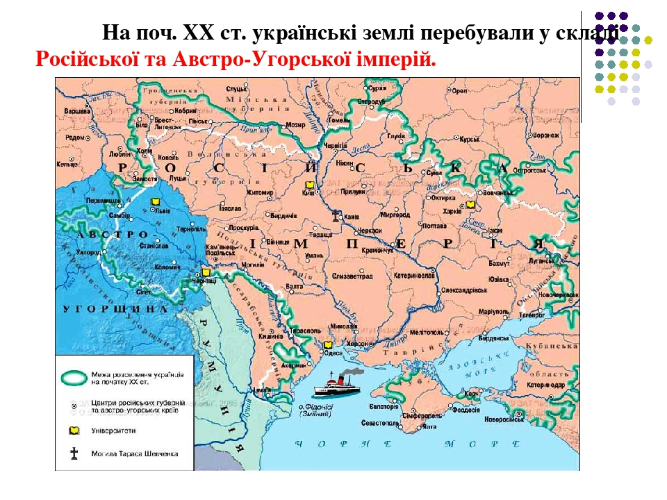 На поч. ХХ ст. українські землі перебували у складі Російської та Австро-Угорської імперій.