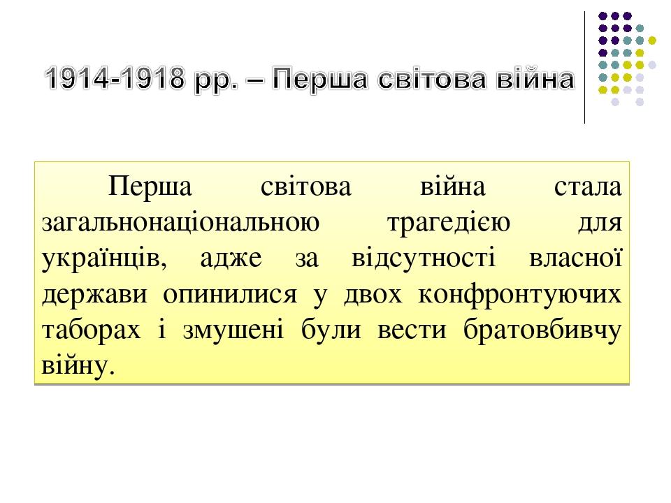 Перша світова війна стала загальнонаціональною трагедією для українців, адже за відсутності власної держави опинилися у двох конфронтуючих таборах ...
