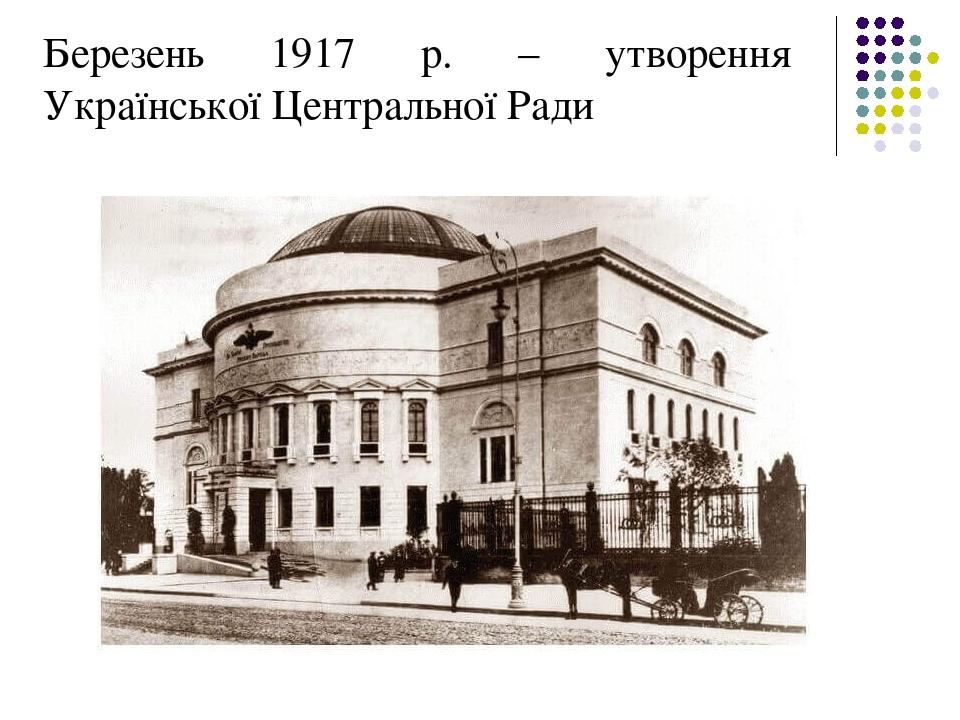 Березень 1917 р. – утворення Української Центральної Ради