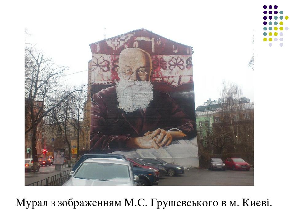Мурал з зображенням М.С. Грушевського в м. Києві.