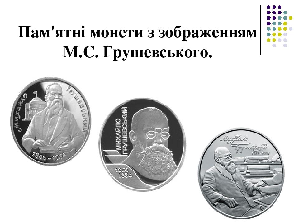 Пам'ятні монети з зображенням М.С. Грушевського.