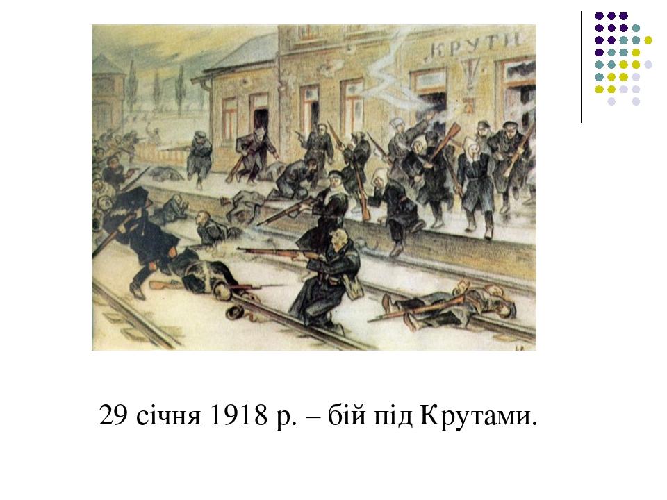 29 січня 1918 р. – бій під Крутами.