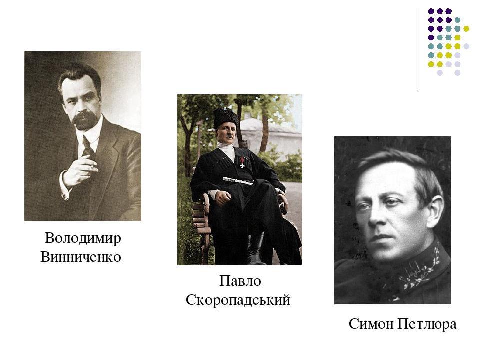 Володимир Винниченко Павло Скоропадський Симон Петлюра