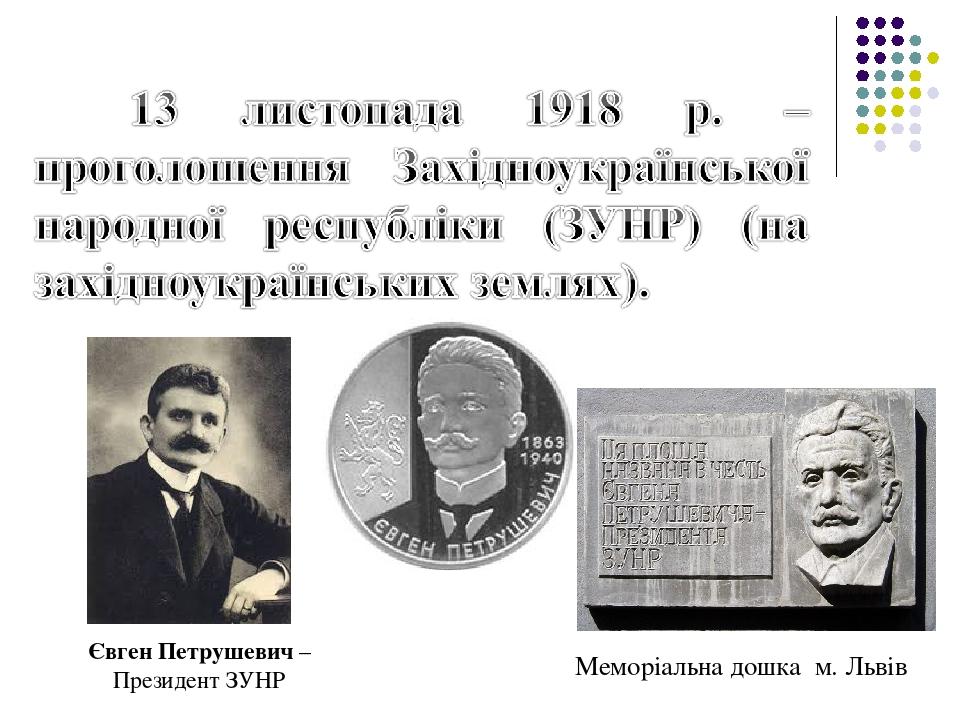 Євген Петрушевич – Президент ЗУНР Меморіальна дошка м. Львів