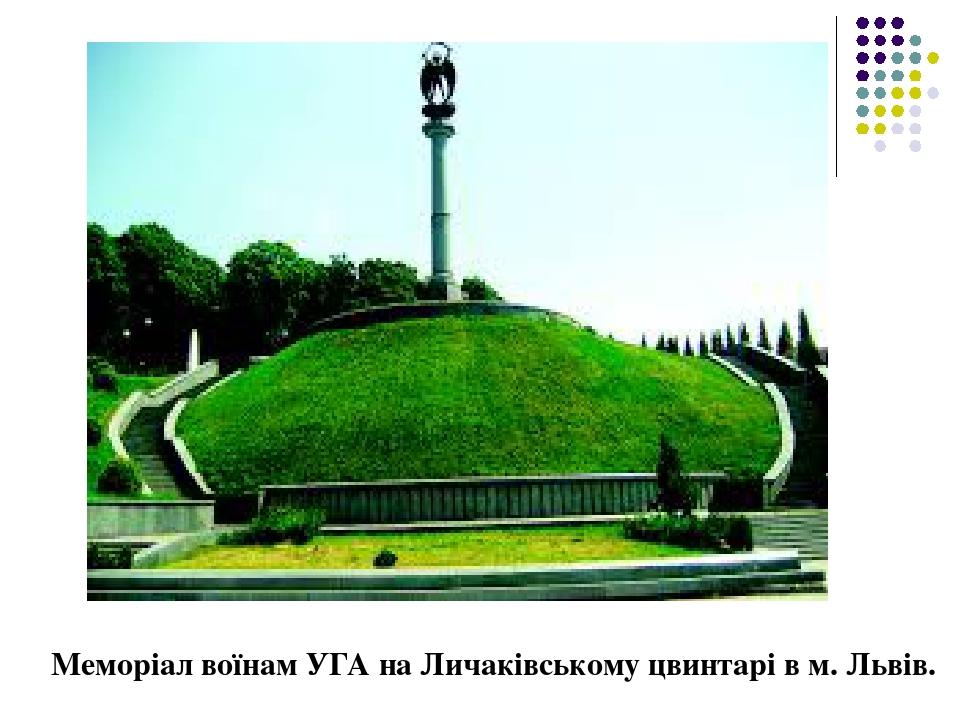 Меморіал воїнам УГА на Личаківському цвинтарі в м. Львів.