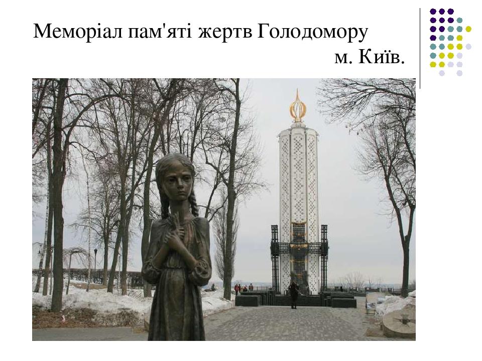 Меморіал пам'яті жертв Голодомору м. Київ.
