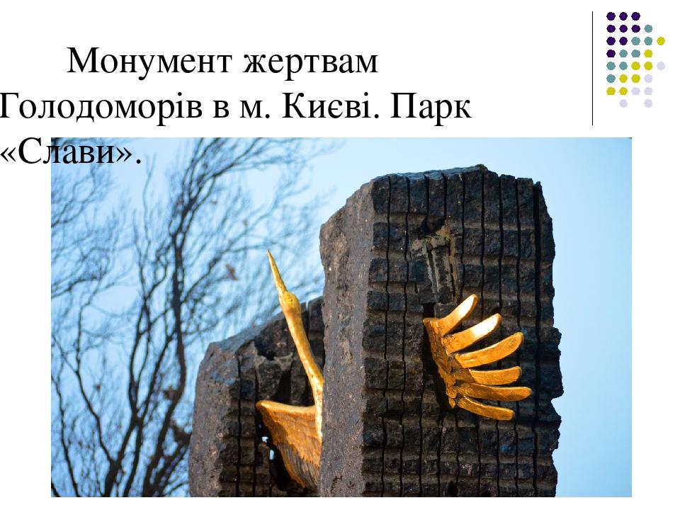 Монумент жертвам Голодоморів в м. Києві. Парк «Слави».