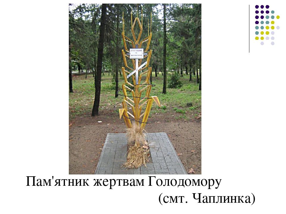 Пам'ятник жертвам Голодомору (смт. Чаплинка)