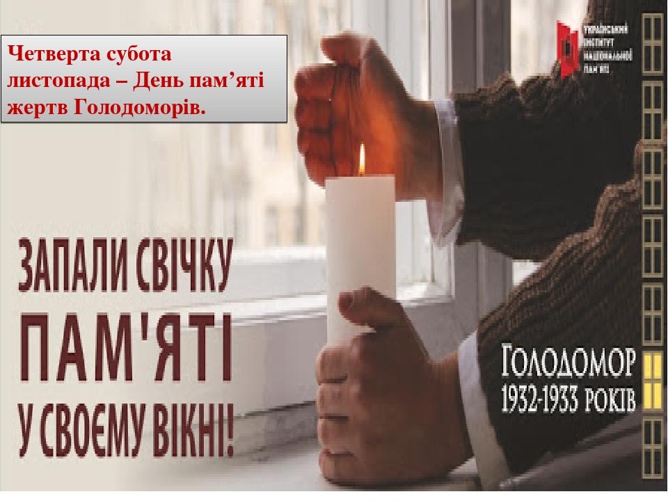 Четверта субота листопада – День пам'яті жертв Голодоморів.