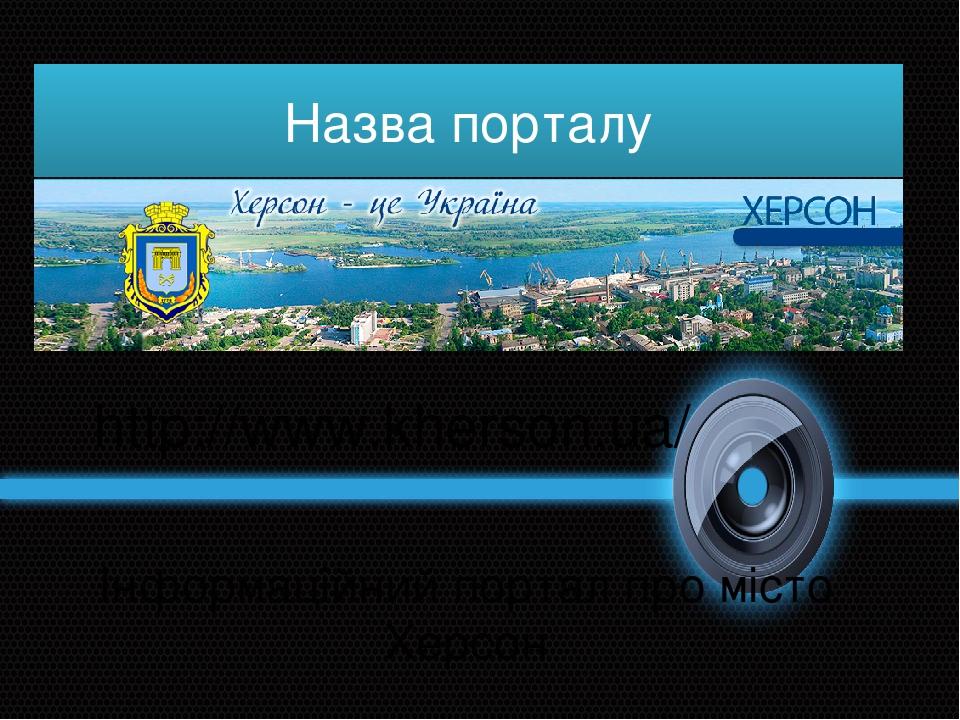 Інформаційний портал про місто Херсон http://www.kherson.ua/ Назва порталу