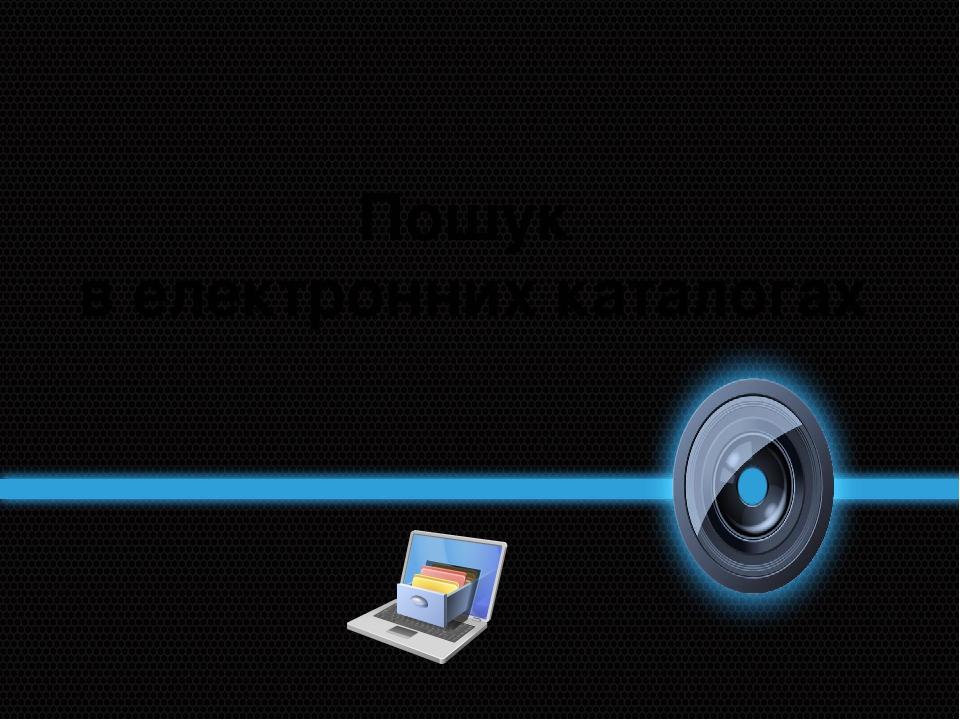 Пошук в електронних каталогах