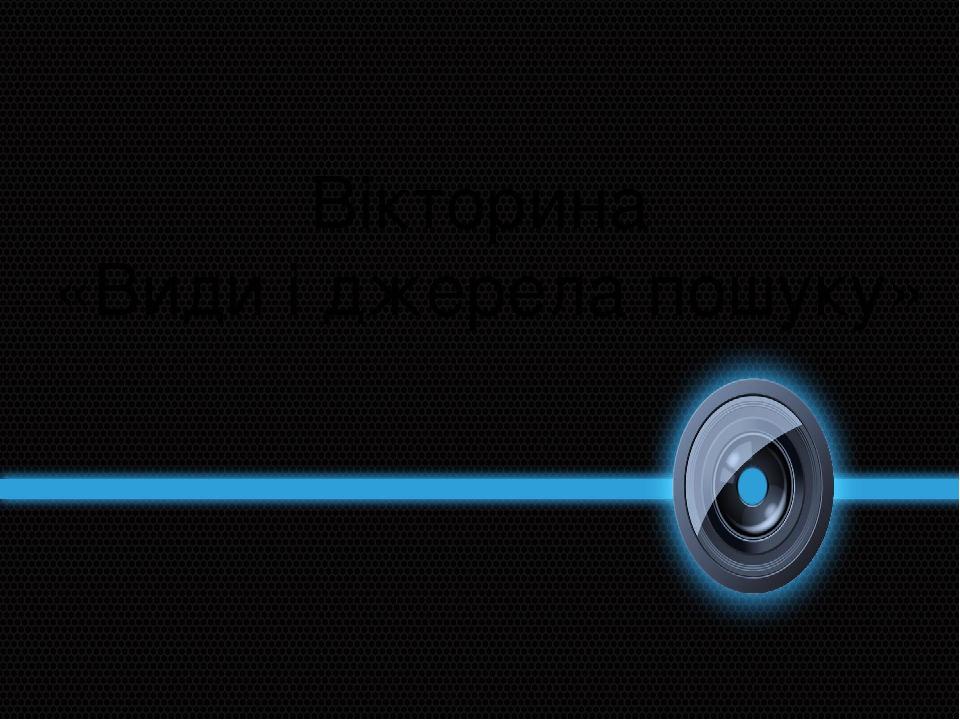 Вікторина «Види і джерела пошуку»