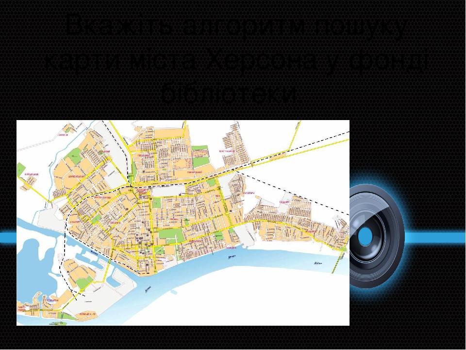 Вкажіть алгоритм пошуку карти міста Херсона у фонді бібліотеки.