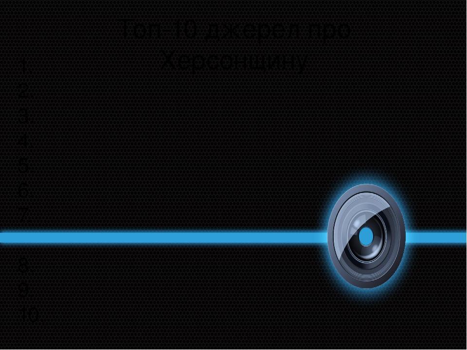 Топ-10 джерел про Херсонщину 1. 2. 3. 4. 5. 6. 7. 8. 9. 10.