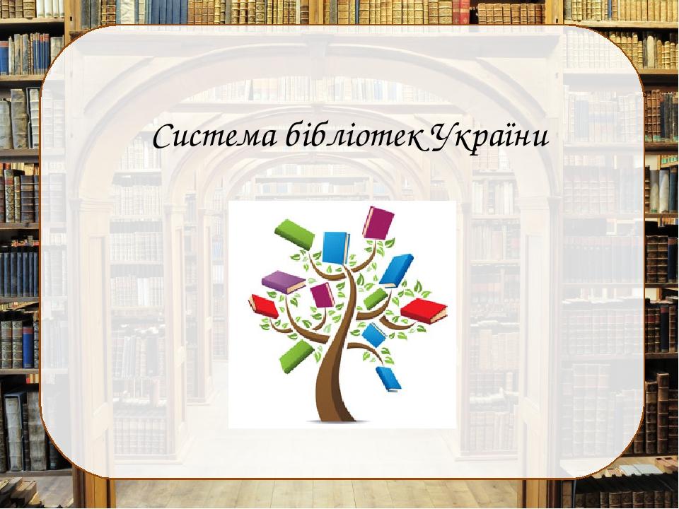 Система бібліотек України