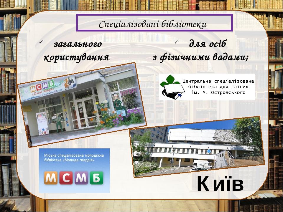 Спеціалізовані бібліотеки загального користування для осіб з фізичними вадами; Київ