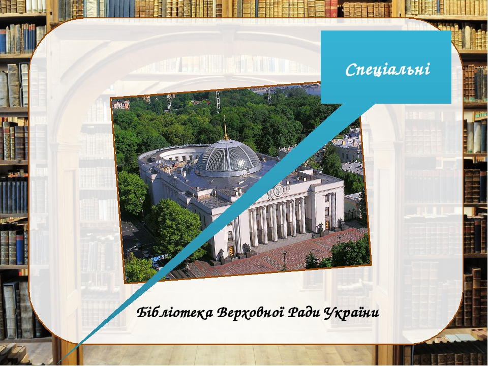 Бібліотека Верховної Ради України Спеціальні