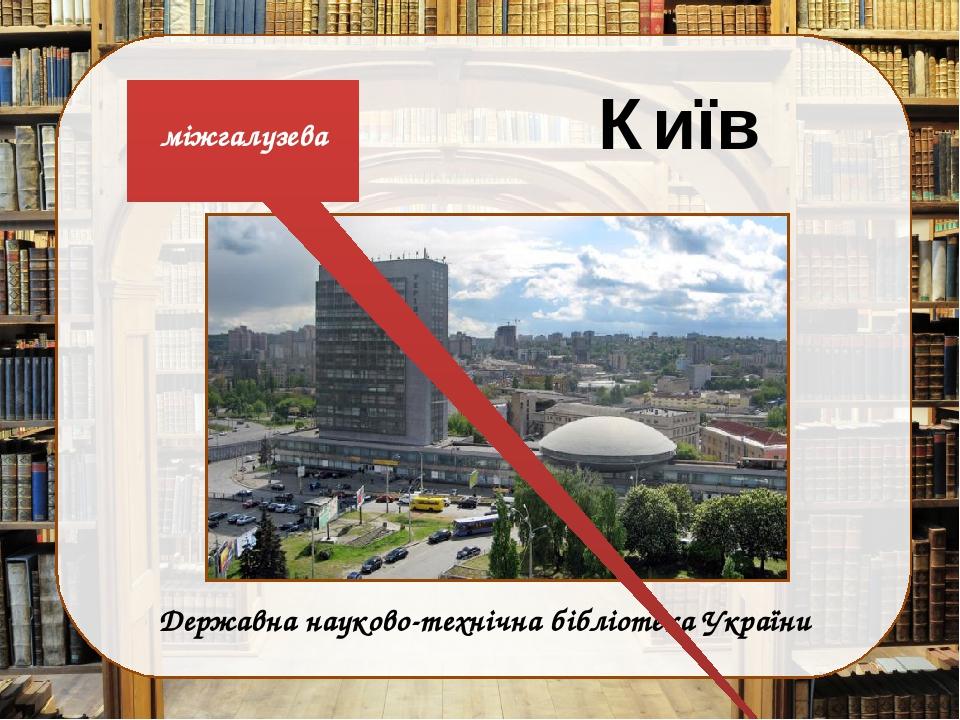 Державна науково-технічна бібліотека України міжгалузева Київ